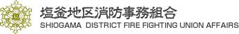 塩釜地区消防事務組合