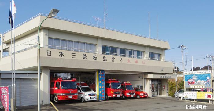 塩釜地区消防事務組合について