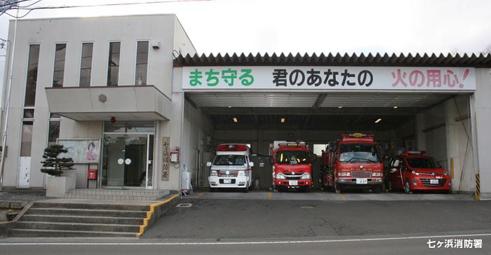 七ヶ浜消防署