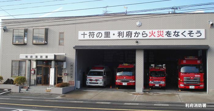 利府消防署