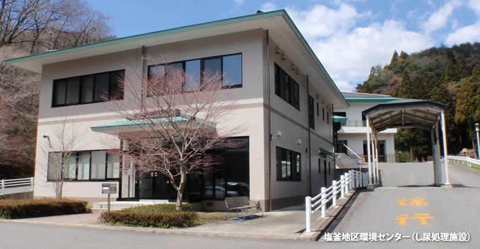塩釜地区環境センター(し尿処理施設)